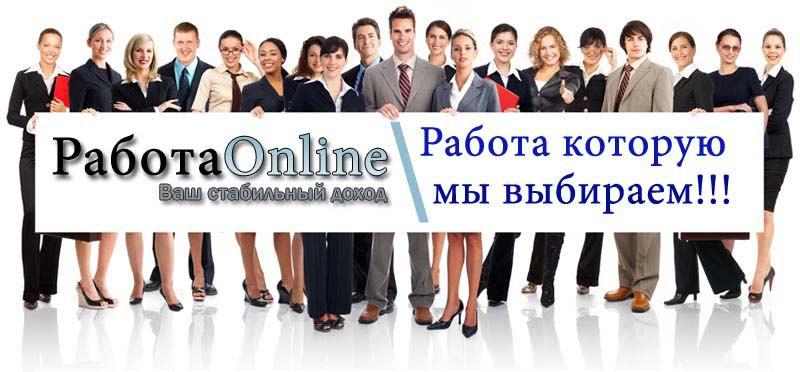 Бизнес онлайн.